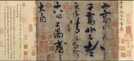 Li Bai's only surviving manuscript